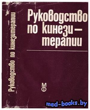 Руководство по кинезитерапии - Бонев Л., Слынчев П. - 1978 год