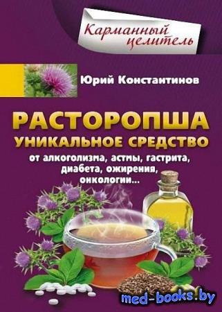 Расторопша. Уникальное средство от алкоголизма, астмы, гастрита, диабета, о ...