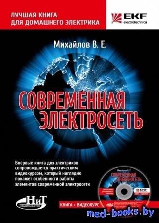 Лучшая книга для домашнего электрика. Современная электросеть - Владимир Ми ...