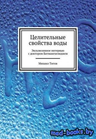 Титов М. - Целительные свойства воды. Эксклюзивное интервью с доктором Батм ...