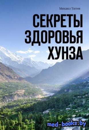 Титов М. - Секреты здоровья Хунза