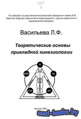 Теоретические основы прикладной кинезиологии - Васильева Л.Ф. - 2003 год