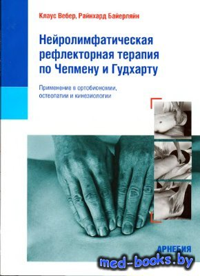 Нейролимфатическая рефлекторная терапия - Вебер К., Байерляйн Р. - 2008 год