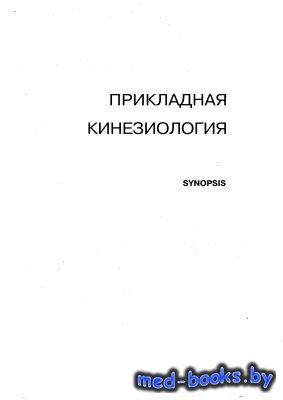 Прикладная кинезиология - Волтер Дэвид С. - 574 с.