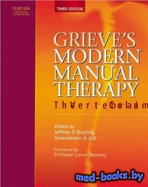 Grieve's Modern Manual Therapy: The Vertebral Column - Boyling J. - 2005 г ...