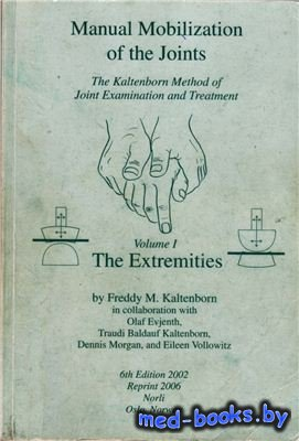 Manual Mobilization of the Joints: Vol I. The Extremities - Kaltenborn Freddy M. - 2002 год