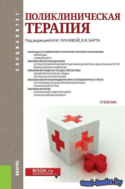 поликлиническая терапия национальное руководство