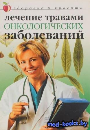 Илья Пирогов - Лечение травами онкологических заболеваний