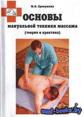 Основы мануальной техники массажа. Теория и практика - Еремушкин М.А. - 200 ...