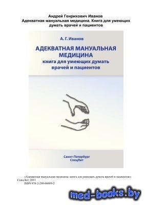 Адекватная мануальная медицина. Книга для умеющих думать врачей и пациентов ...