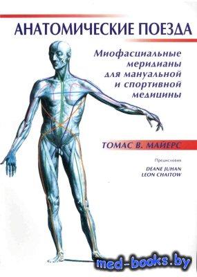 Анатомические поезда. Миофасциальные меридианы для мануальной и спортивной  ...