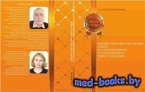 Миовисцерофасциальные связи в традиционном и современном представлении - Пе ...