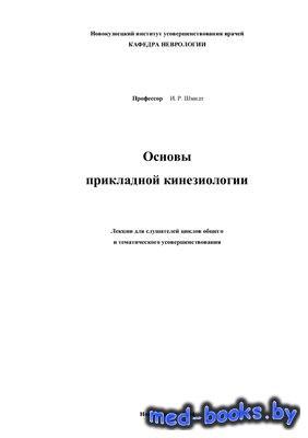 Основы прикладной кинезиологии - Шмидт И.Р. - 2004 год - 40 с.