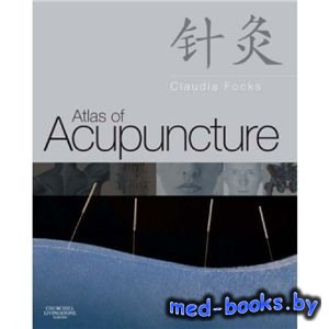 Atlas Of Acupuncture - Focks C. - 2008 год