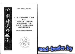 Рефлексотерапия при табакокурении, алкоголизме, наркомании и ожирении - Дро ...