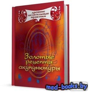 Золотые рецепты акупунктуры - Кановская Мария - 2009 год