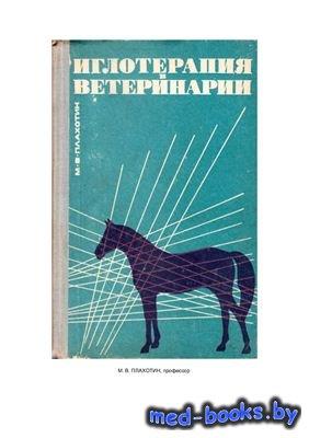 Иглотерапия в ветеринарии - Плахотин М.В. - 1973 год