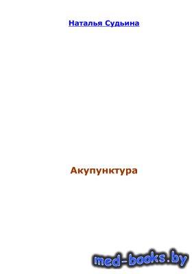 Акупунктура - Судьина Н. - 2009 год