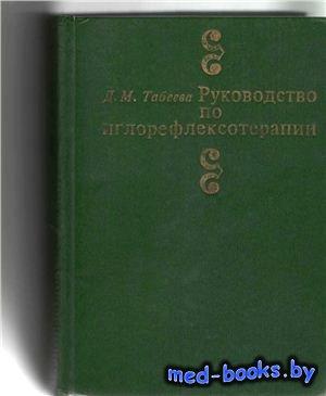 Руководство по иглорефлексотерапии - Табеева Д.М. - 1980 год