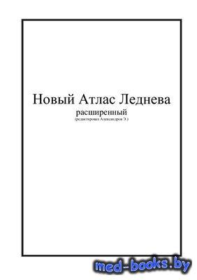 Новый Атлас Леднева (расширенный) - Александров Э. - 2007 год