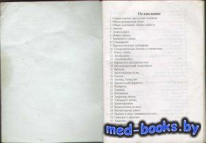 Атлас акупунктурных точек - Леднев И.А. - 1993 год