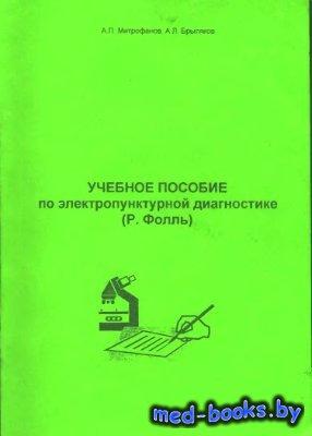 Учебное пособие по электропунктурной диагностике (Р.Фолль) - Митрофанов А.П ...