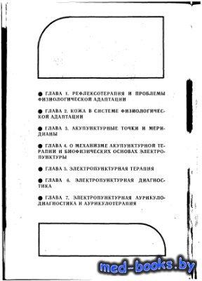 Электропунктурная рефлексотерапия - Портнов Ф.Г. - 1982 год