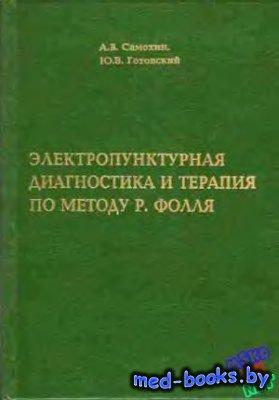 Элетропунктурная диагностика и терапия по методу Р. Фолля - Самохин А.В., Г ...