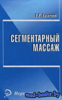 Сегментарный массаж - Васичкин В.И. - 2008 год