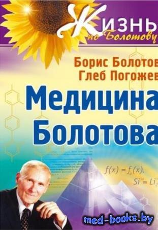 Борис Болотов, Глеб Погожев - Медицина Болотова