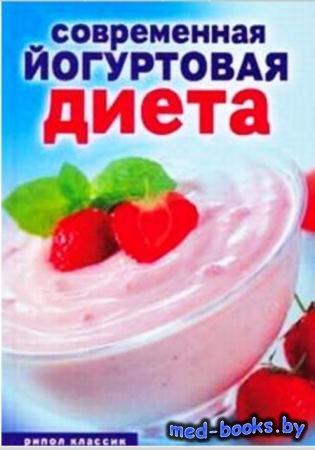 Н. Красичкова - Современная йогуртовая диета. Лёгкий способ сбросить вес с  ...