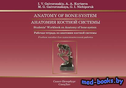 Anatomy of Bone System. Students' Workbook on Anatomy of bone system / Ана ...