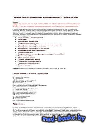 Головная боль (патофизиология и рефлексотерапия) - Гойденко В.С. Козлов А.В ...