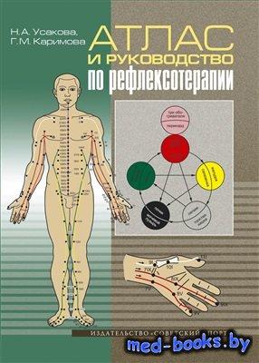 Атлас и руководство по рефлексотерапии - Каримова Г.М., Усакова Н.А. - 2013 ...