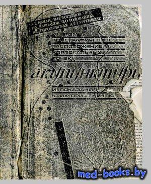 Анатомо-топографические расположение корпоральных точек акупунктуры и показ ...