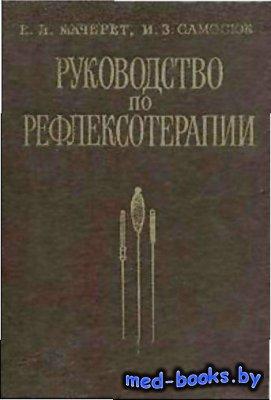 Руководство по рефлексотерапии - Мачерет Е.Л., Самосюк И.З. - 1954 год