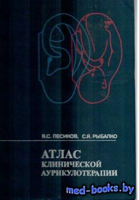Атлас клинической аурикулотерапии - Песиков Я.С. и др. - 1990 год