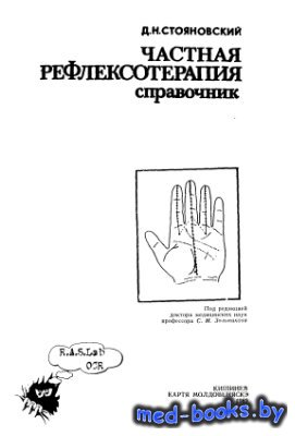 Частная рефлексотерапия: Справочник - Стояновский Д.Н. - 1989 год