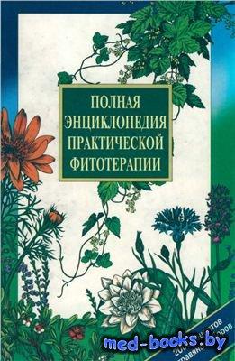 Практическая фитотерапия. Полная энциклопедия - Гажёв Б.Н. - 1998 год