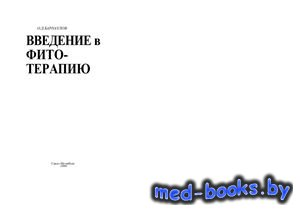 Введение в фитотерапию - Барнаулов О.Д. - 1999 год