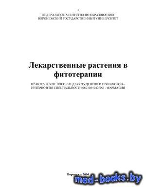 Лекарственные растения в фитотерапии - Дзюба В.Ф., Николаевский В.А., Щерба ...