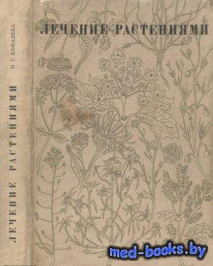Лечение растениями. Очерки по фитотерапии - Ковалева Н.Г. - 1972 год