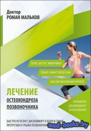 Роман Мальков - Лечение остеохондроза позвоночника