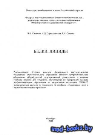 Белки. Липиды - В. Н. Канюков, А. Д. Стрекаловская, Т. А. Санеева - 2012 го ...