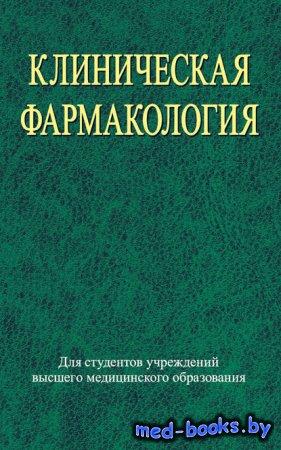 Клиническая фармакология - Коллектив авторов - 2015 год