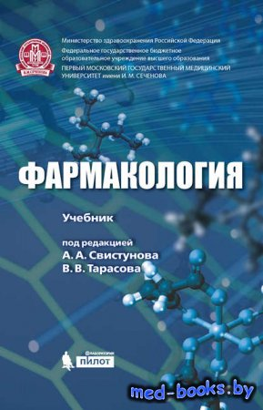 Фармакология. Учебник - А. А. Илларионов, А. А. Свистунов, А. С. Ермолаева  ...