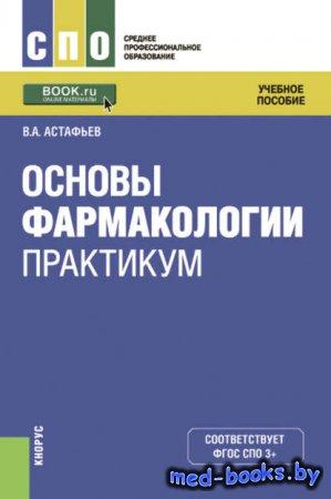 Основы фармакологии. Практикум - Вадим Астафьев - 2017 год
