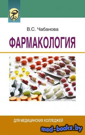 Фармакология - Валентина Чабанова - 2013 год
