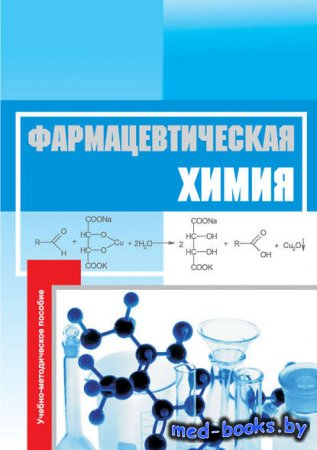 Фармацевтическая химия. Учебно-методическое пособие - В. А. Беляев, Н. В. Ф ...