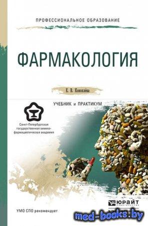 Фармакология. Учебник и практикум для СПО - Елена Витальевна Коноплева - 20 ...